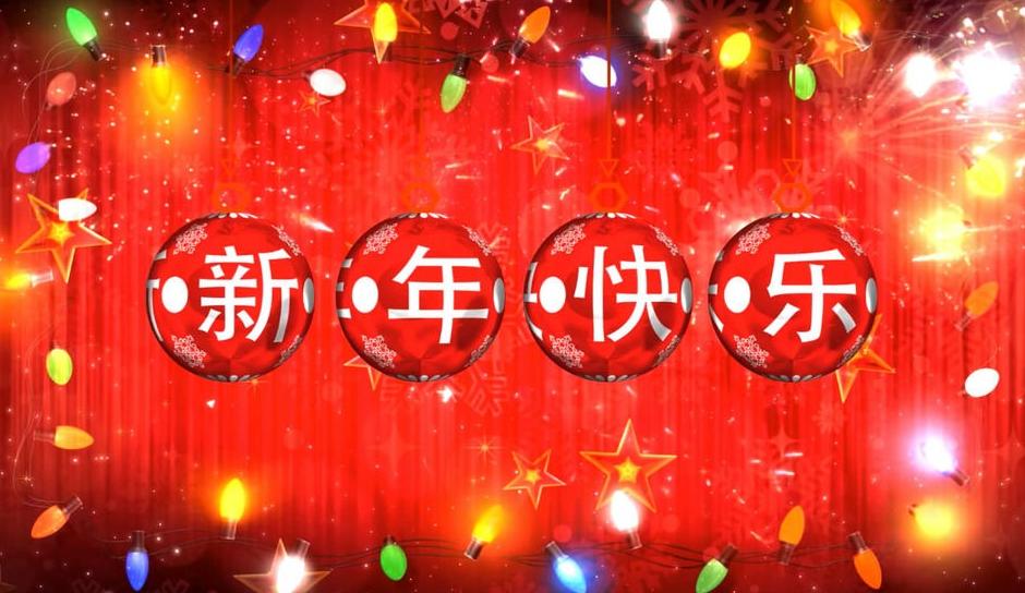 广州能达电源技术在这里预祝大家:新年快乐